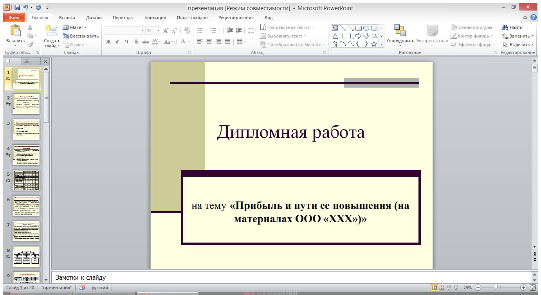Презентация Презентация к диплому Прибыль И пути ее повышения  скриншот к работе №