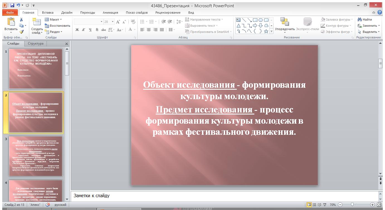 Как правильно сделать слайды для дипломной работы